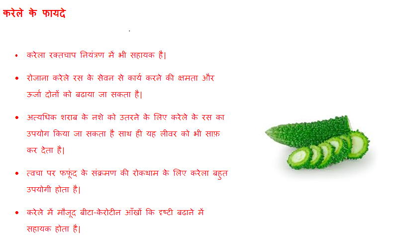 bitter-gourd-benefits-in-hindi