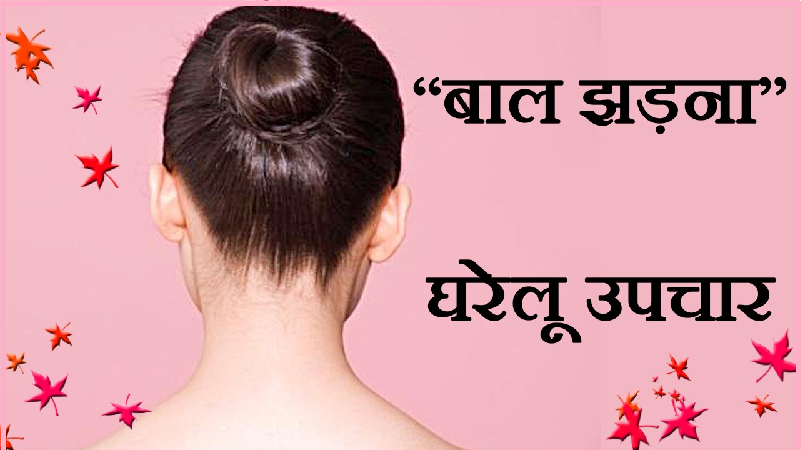 Hair Fall in Hindi